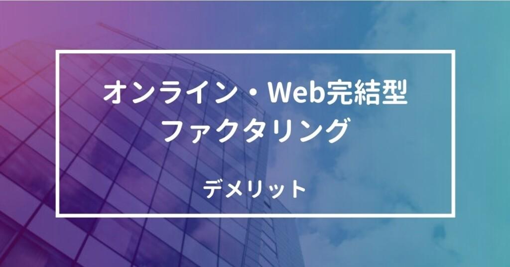 オンライン・Web完結型ファクタリングのデメリット