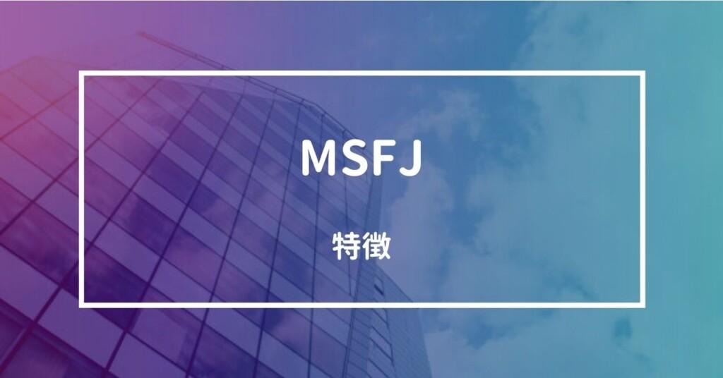 MSFJとは?