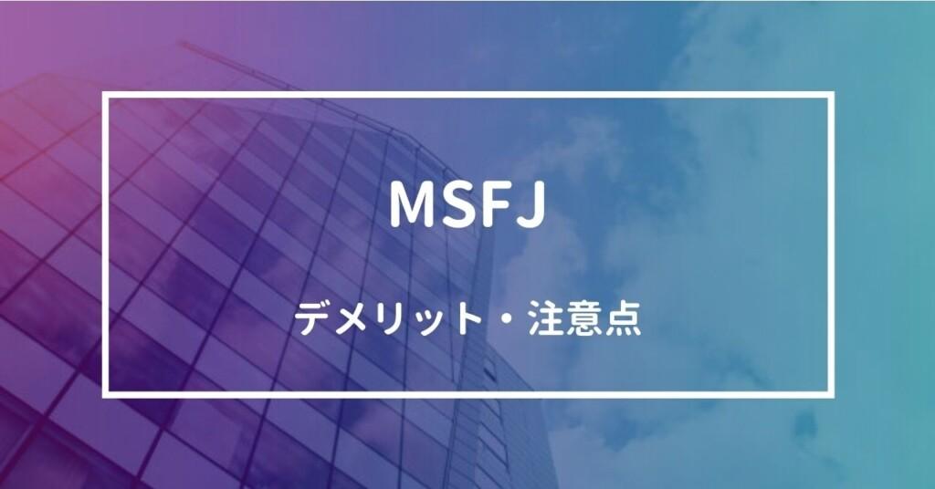 MSFJのメリット・注目ポイント
