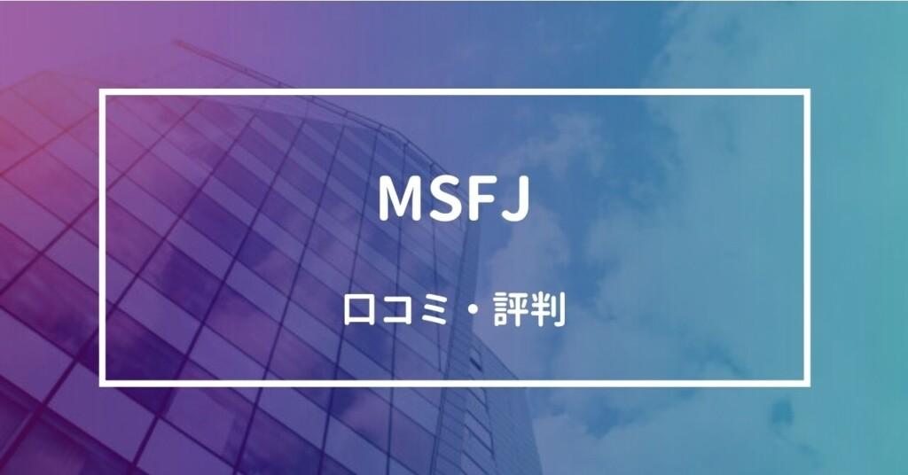 MSFJの口コミ・評判